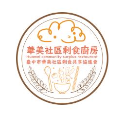 臺中市華美社區剩食共享協進會