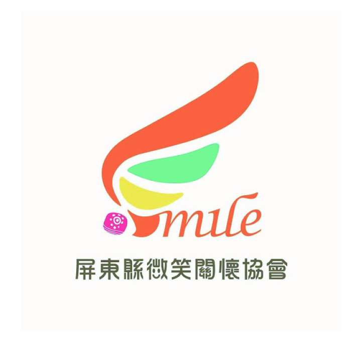 社團法人屏東縣微笑關懷協會