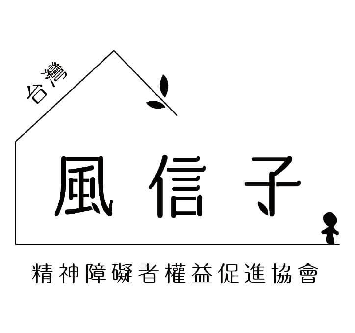 社團法人台灣風信子精神障礙者權益促進協會