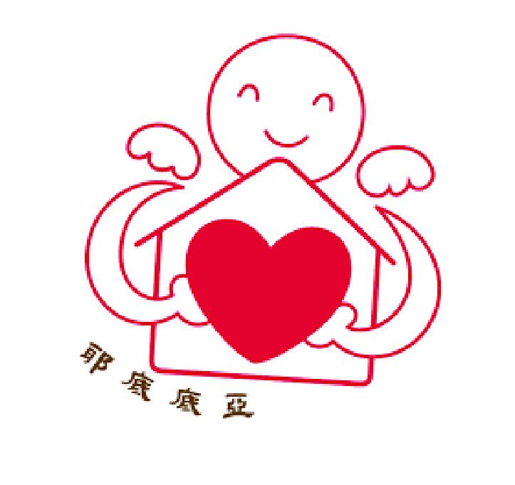 社團法人中華民國耶底底亞家庭關顧協會