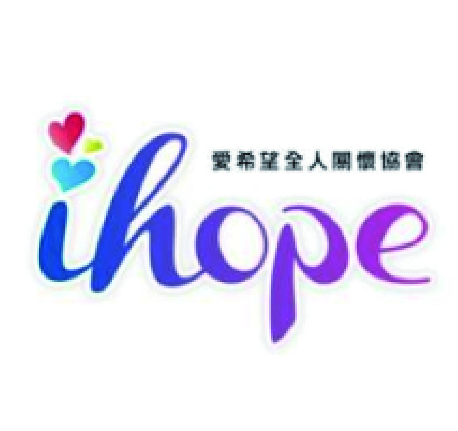 社團法人台南市ihope愛希望全人關懷協會