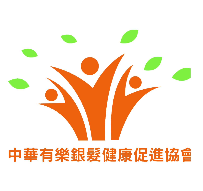 中華有樂銀髮健康促進協會