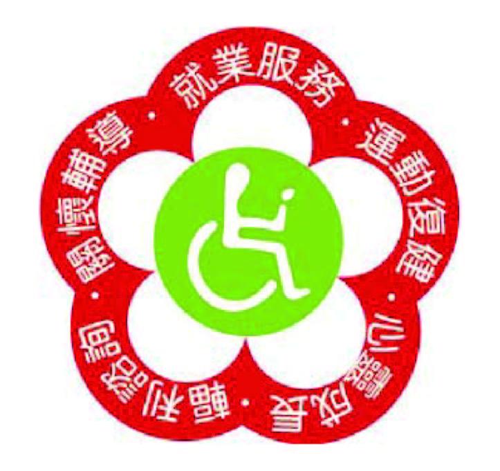 社團法人高雄市傷殘服務協會